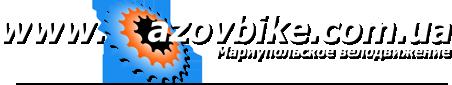 Мариупольское велодвижение Azovbike